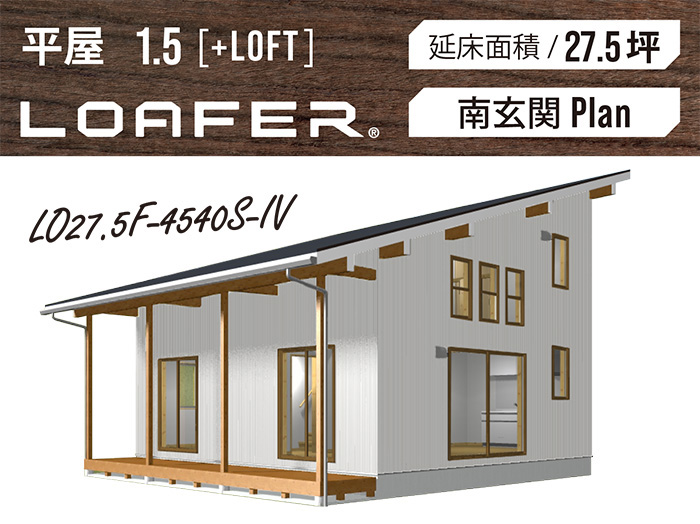 LOAFER_27.5坪type(南玄関)