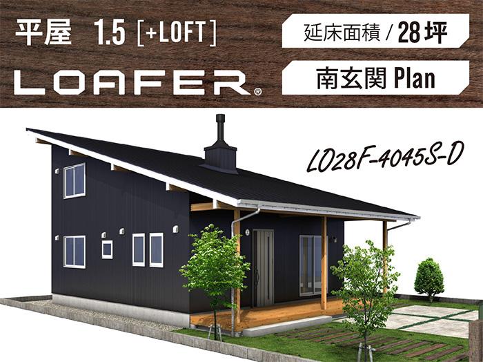 LOAFER_28坪type(南玄関)