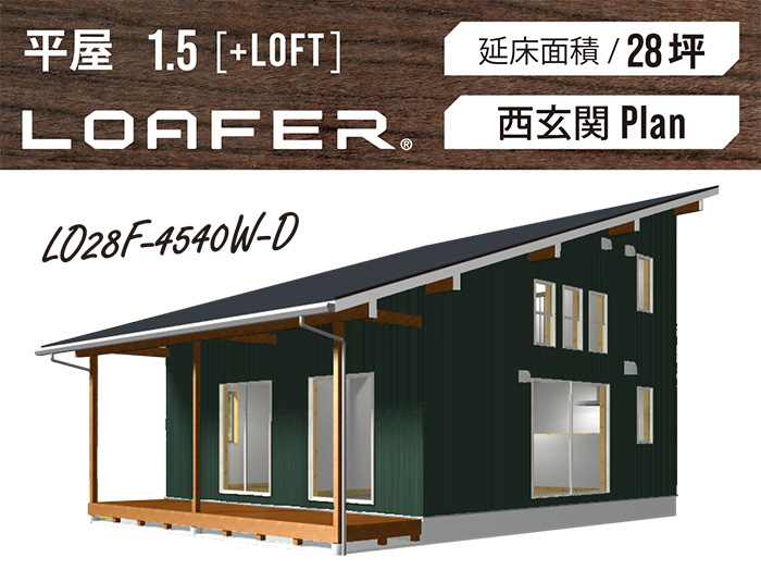 LOAFER_28坪type(西玄関)
