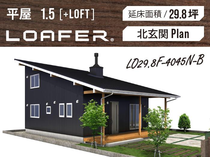 LOAFER_29.8坪type(北玄関)