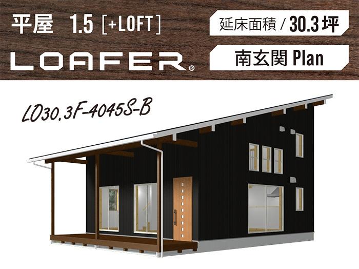 LOAFER_30.3坪type(南玄関)