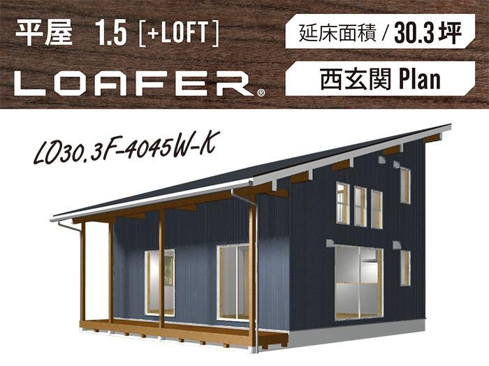 LOAFER_30.3坪type(西玄関)