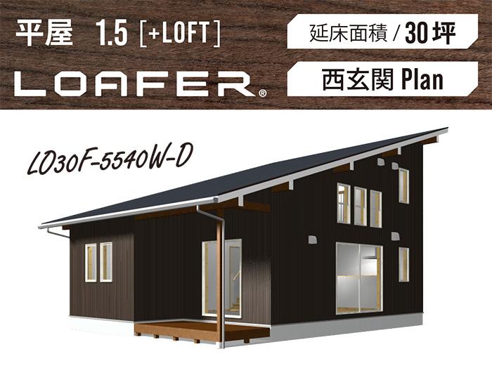 LOAFER_30坪type(西玄関)