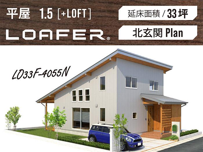 LOAFER_33坪type(北玄関)