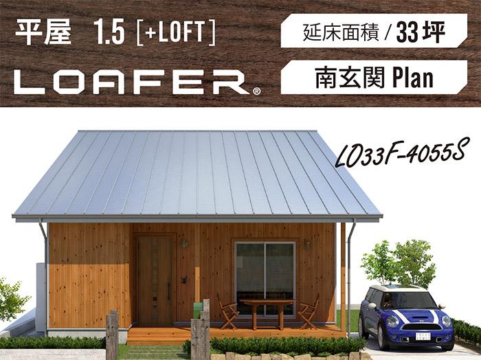 LOAFER_33坪type(南玄関)