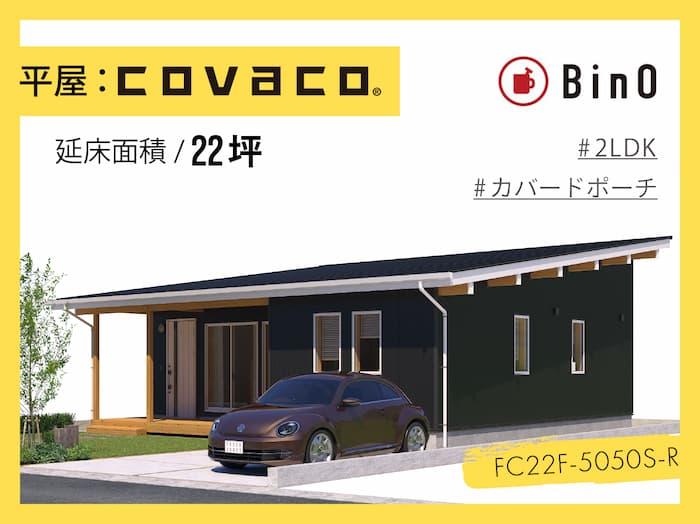 COVACO_22坪type(南玄関)