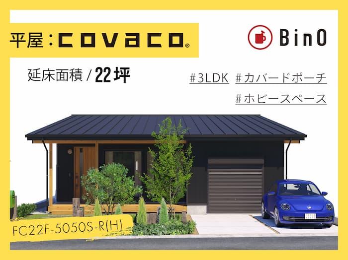 COVACO_22坪type(南玄関/ガレージ)