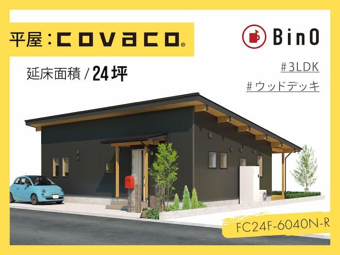 COVACO_24坪type(北玄関)