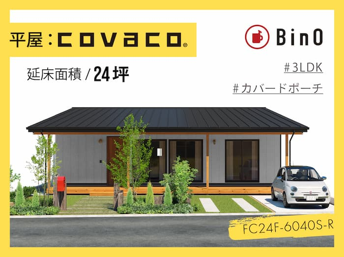 COVACO_24坪type(南玄関)