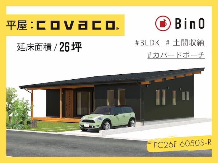 COVACO_26坪type(南玄関)