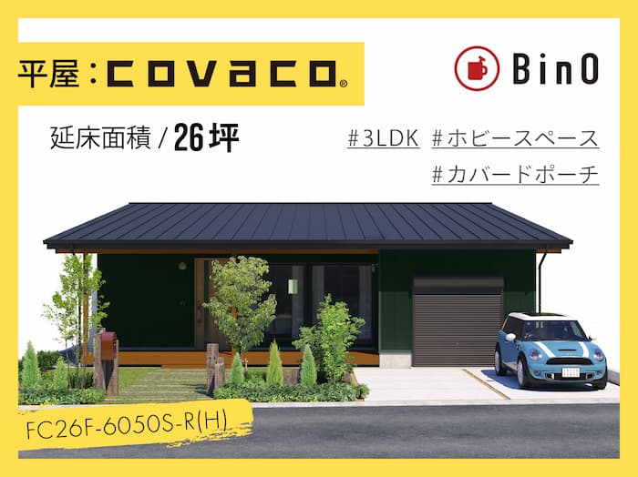 COVACO_26坪type(南玄関/ガレージ)