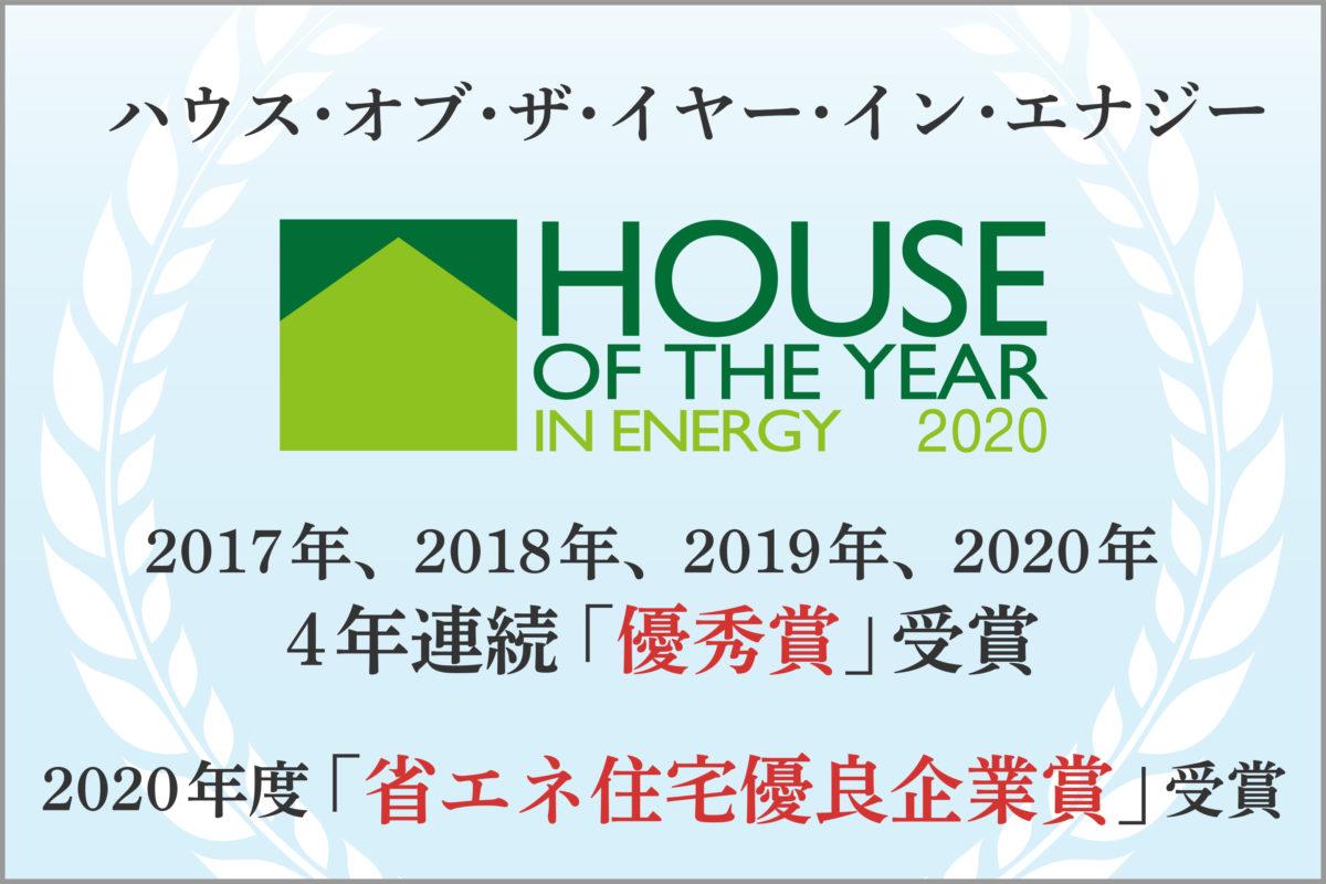 「ハウス・オブ・ザ・イヤー・イン・エナジー」4年連続『優秀賞』受賞