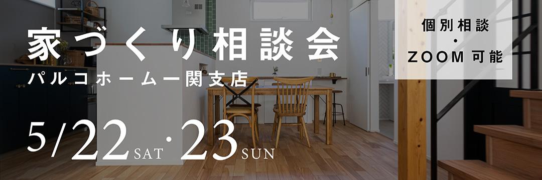 パルコホームの住宅相談会(一関支店)
