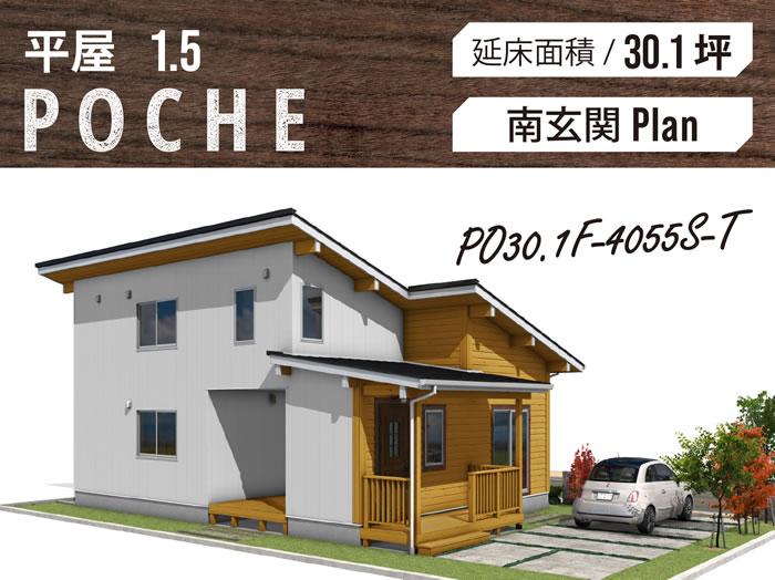 FREEQ POCHE30.1坪type(南玄関/テラス)
