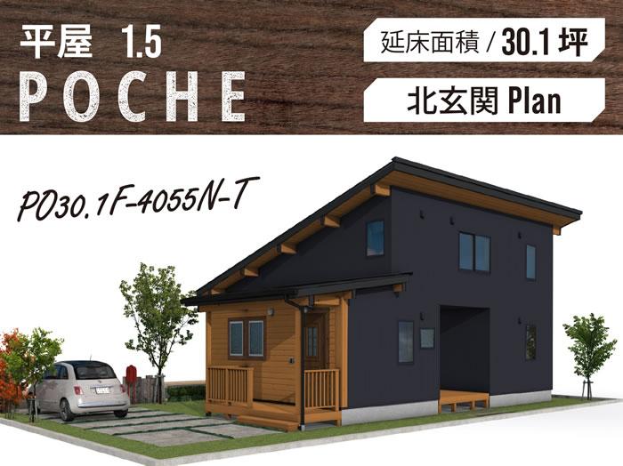 FREEQ POCHE30.2坪type(北玄関/テラス)