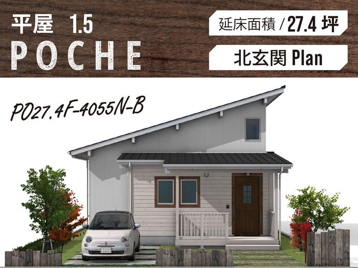 FREEQ POCHE27.4坪type(北玄関/バルコニー)