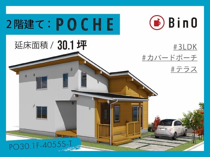 POCHE30.1坪type(南玄関/テラス)