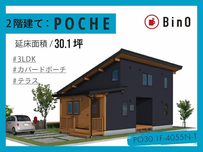 POCHE30.2坪type(北玄関/テラス)