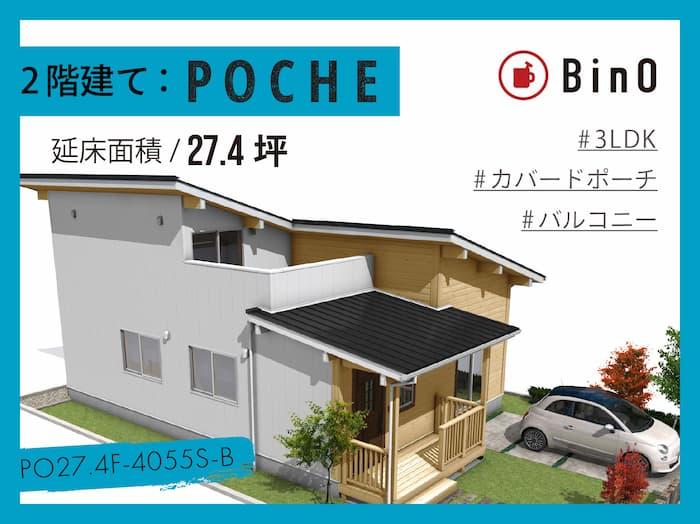 POCHE27.4坪type(南玄関/バルコニー)