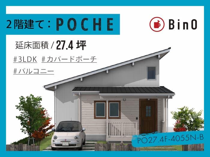 POCHE27.4坪type(北玄関/バルコニー)