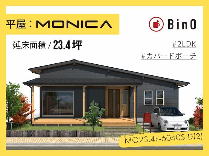 MONICA23.4坪type(南玄関/カバードポーチ)