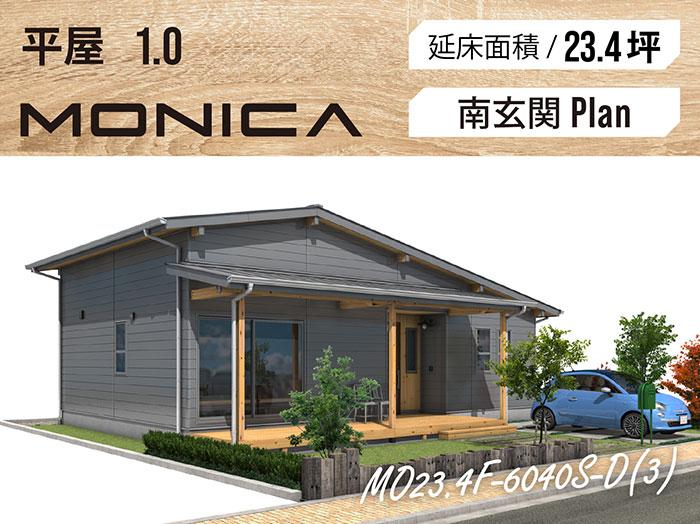 FREEQ MONICA23.4坪type(南玄関/カバードポーチ)