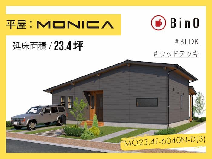 MONICA23.4坪type(北玄関/ウッドデッキ)