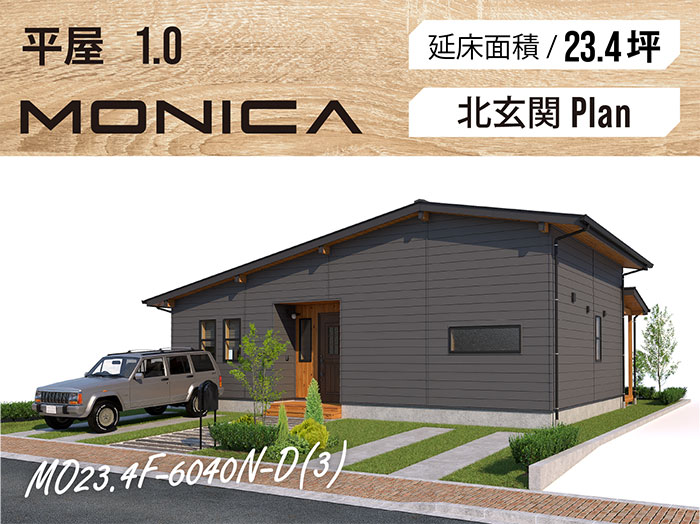 FREEQ MONICA23.4坪type(北玄関/ウッドデッキ)