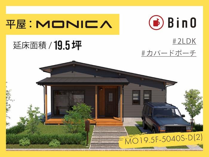 MONICA19.5坪type(南玄関/カバードポーチ)