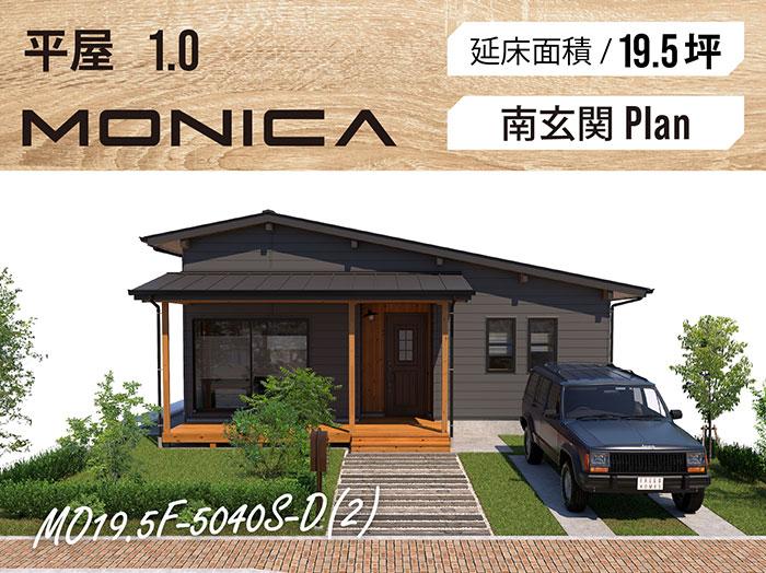 FREEQ MONICA19.5坪type(南玄関/カバードポーチ)