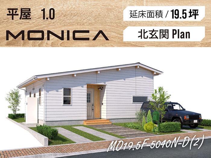 FREEQ MONICA19.5坪type(北玄関/カバードポーチ)
