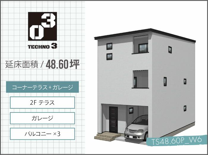 TECHNO3_48.60坪type