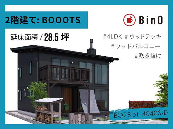 BOOOTS28.5坪type(南玄関/バルコニー)