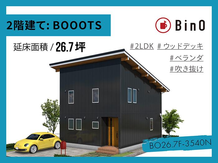 BOOOTS+26.7坪type(北玄関/ベランダ)