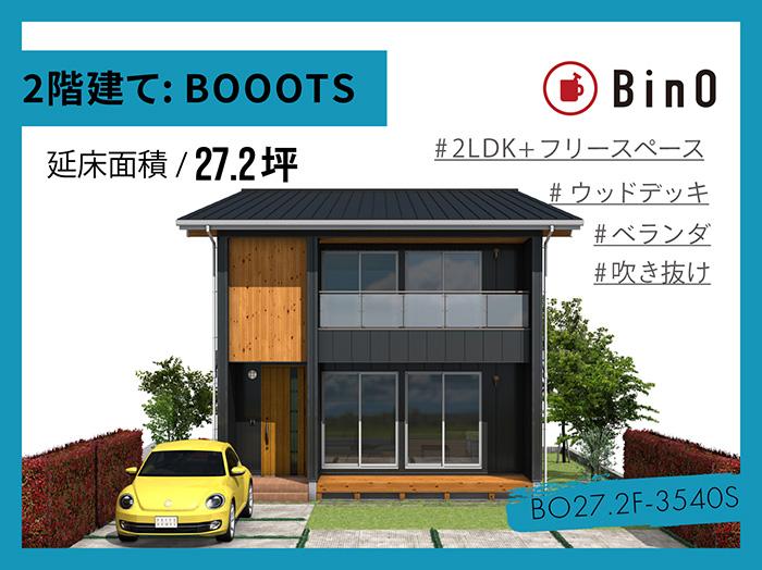 BOOOTS+27.2坪type(南玄関/ベランダ)