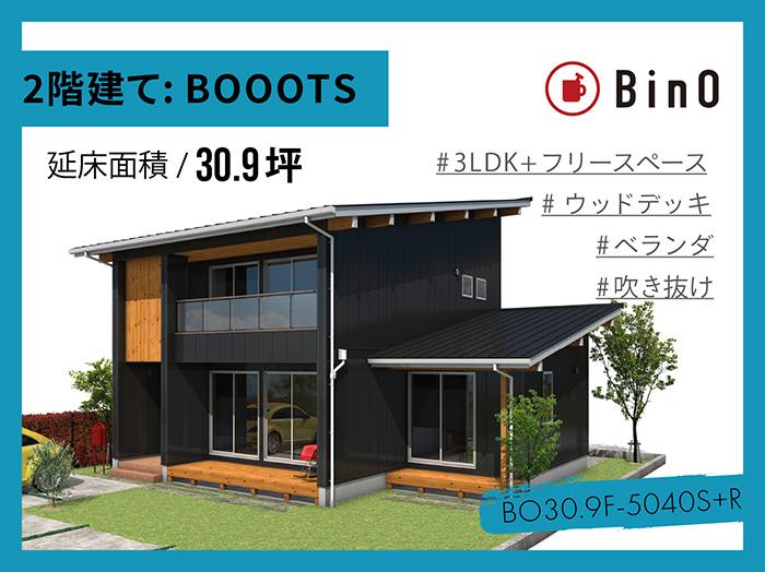 BOOOTS+30.9坪type(南玄関/ベランダ)