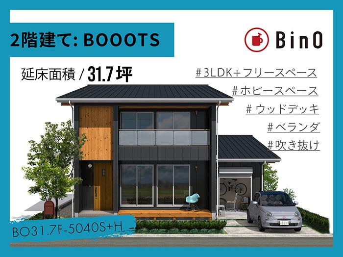 BOOOTS+31.7坪type(南玄関/ベランダ)
