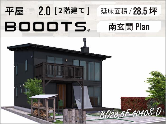 FREEQ BOOOTS28.5坪type(南玄関/バルコニー)