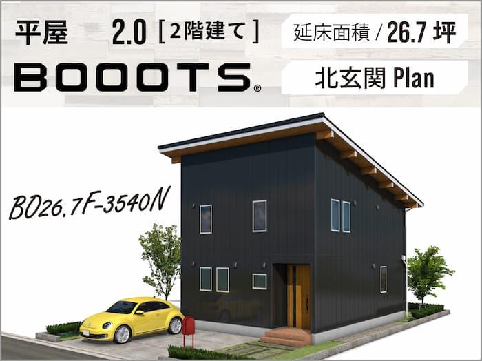 FREEQ BOOOTS+26.7坪type(北玄関/ベランダ)