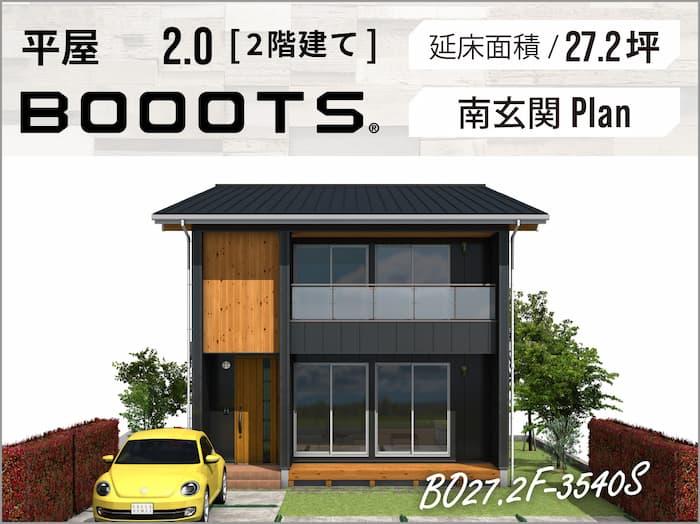 FREEQ BOOOTS+27.2坪type(南玄関/ベランダ)