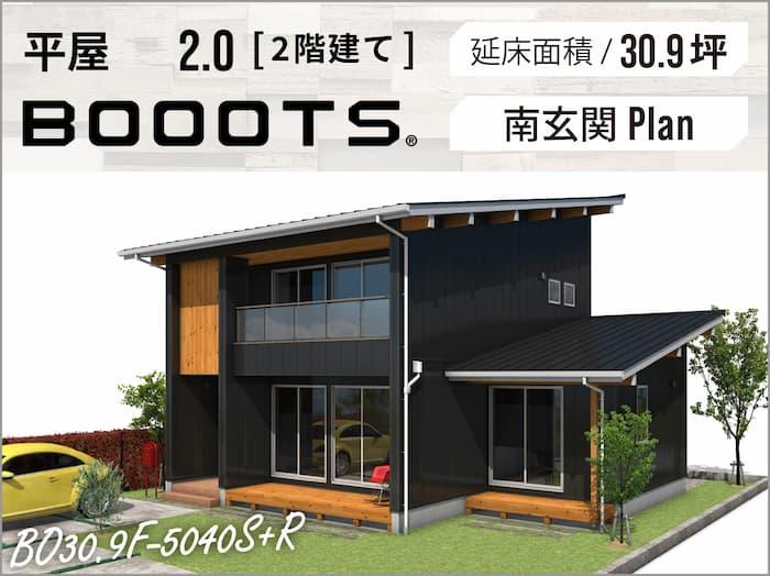 FREEQ BOOOTS+30.9坪type(南玄関/ベランダ)