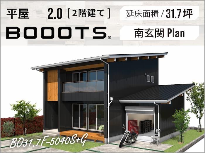 FREEQ BOOOTS+31.7坪type(南玄関/ベランダ)