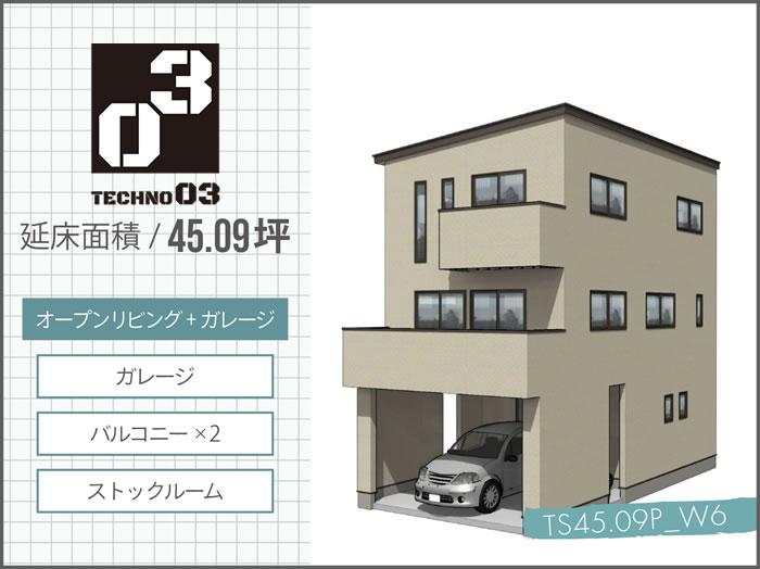 TECHNO3 TECHNO3_45.09坪type