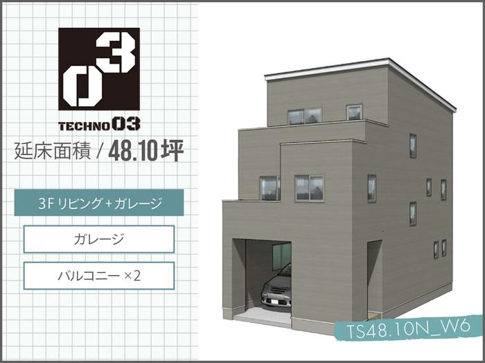 TECHNO3 TECHNO3_48.10坪type