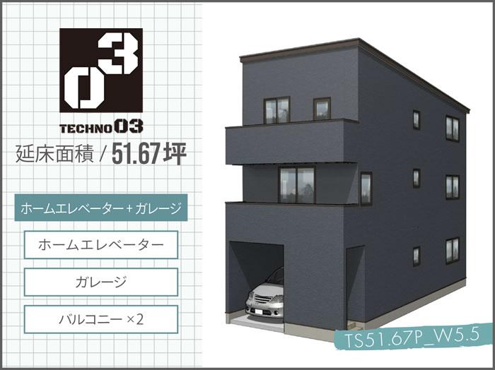 TECHNO3 TECHNO3_51.67坪type