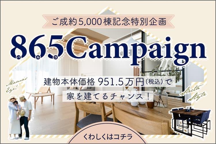 ご成約5,000棟記念特別企画 865キャンペーン 開催中!