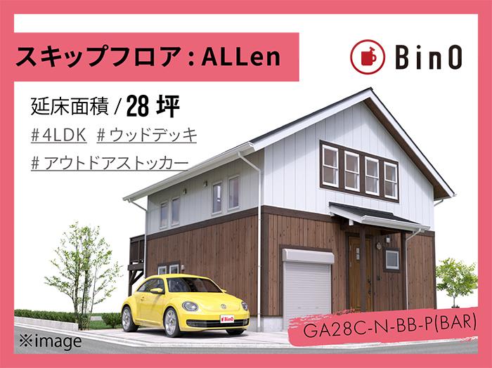 ALLen_28坪type(北玄関/ガレージ)