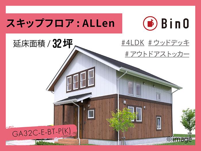 ALLen_32坪type(東玄関/ガレージ)