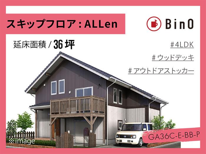 ALLen_36坪type(東玄関/ガレージ)