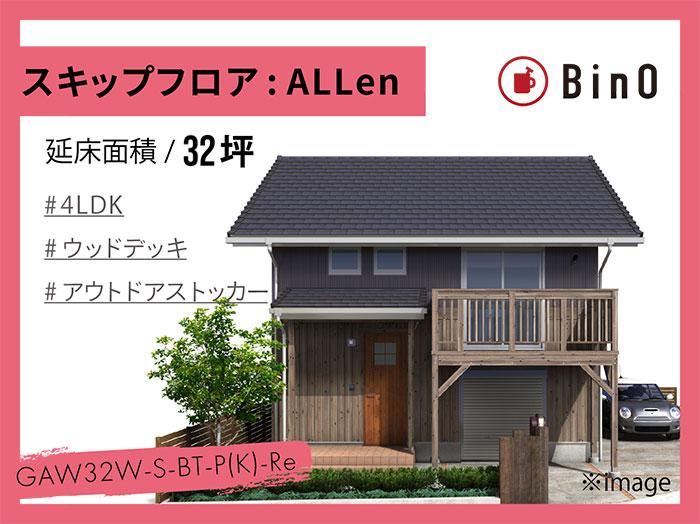ALLen_32坪type(南玄関/ガレージ)